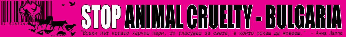 stopanimalcrueltyBG